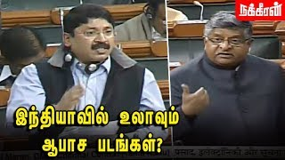 ஆபாச படங்கள் பார்ப்பது தனிப்பட்ட உரிமையா? Dayanidhi Maran Debate with IT Minister | Parliament 2020