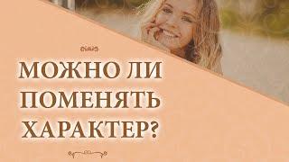 Можно ли изменить характер женщине и нужно ли это делать? | Школа Юлии Новиковой