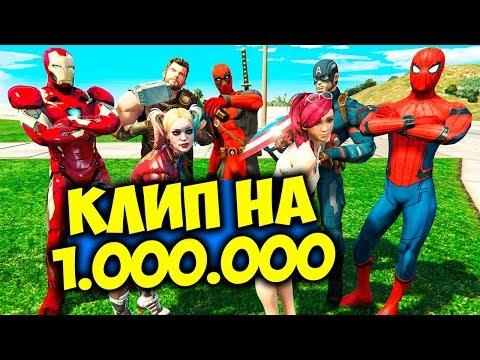 ПЕРВЫЙ ЛЯМ У СКОРТИ - НАС ТЕПЕРЬ МИЛЛИОН! КЛИП НА 1.000.000! ГТА 5 МОДЫ ВИДЕО ИГРА GTA 5 ОНЛАЙН