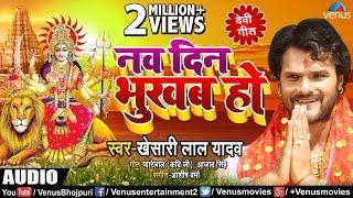 Khesari Lal Yadav का सबसे हिट देवी गीत - नव दिन भुखब हो   Nau Din Bhukhab Ho  Bhojpuri Hit Devi Geet