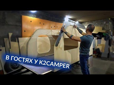 Как правильно зарегистрировать самодельный прицеп? Рассказывает Николай K2camper на своем примере.