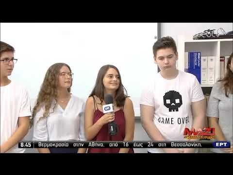 Μαθητές Γυμνασίων της Καλαμάτας παράγουν ελαιόλαδο στο… διάστημα!   21/09/2019   ΕΡΤ