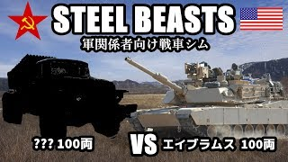 【Steel Beasts】??? 100両 Vs エイブラムス100両 #4