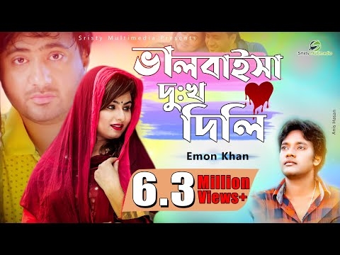 Valobaisa Dukkho Dili | ভালবাইসা দুঃখ দিলি । Emon Khan । Bangla New Song 2018 । Nayan Babu