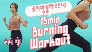 15 Minute Fat Burning Workout. Circuit Training. SunnyFunnyFitness. 홈트. 다이어트운동.