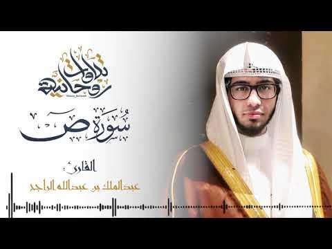 استمع إلى جمال هدوء هذا الترتيل للقارئ عبدالملك الراجح سورة ص كاملة