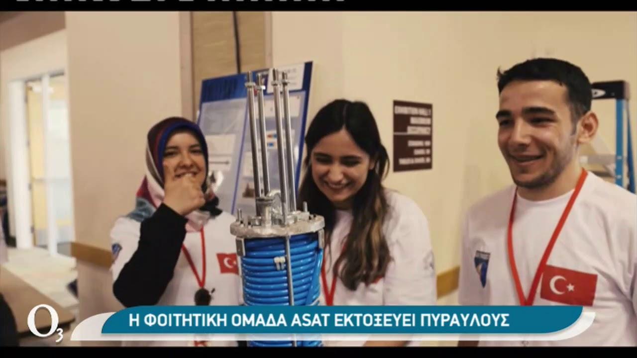 Η φοιτητική ομάδα αεροδιαστημικής του ΑΠΘ | 25/01/2021 | ΕΡΤ