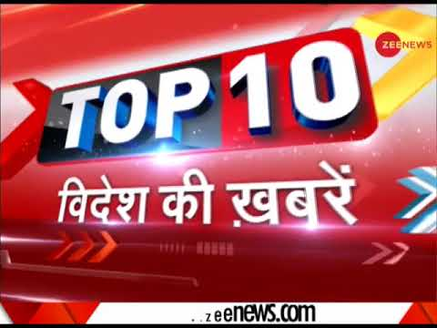 Watch top 10 International News of the day | विदेश की 10 बड़ी ख़बरें