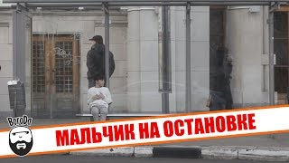 Мальчик на автобусной остановке Россия /Would You Help A Freezing Child Russia? (Social Experiment)