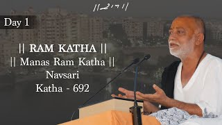 Ramkatha || Manas Ramkatha || Day 1 I Morari Bapu II Navsari II 2009