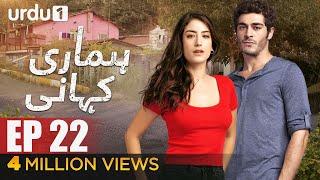 Hamari Kahani | Episode 22 | Turkish Drama | Hazal Kaya | Urdu1 TV Dramas | 23 December 2019