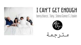 Selena Gomez & J Balvin - I Can't Get Enough Ft. Benny Blanco & Tainy | Lyrics Video | مترجمة