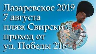 Лазаревское 2019 7 августа обзор пляжа свирский, температура моря, ул. Победы 216 кафе Минутка