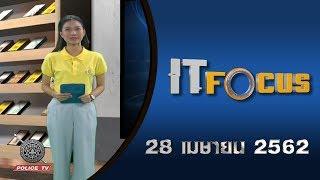 รายการ IT Focus : วันที่ 28 เมษายน 2562