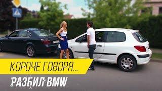 Короче говоря, я врезался в BMW!
