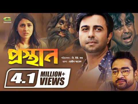 Download prosthan প্রস্থান eid special bangla nat hd file 3gp hd mp4 download videos