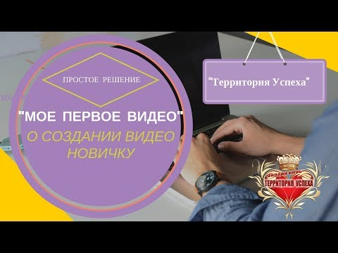 Видео курс  для  новичков  Мое  первое  видео