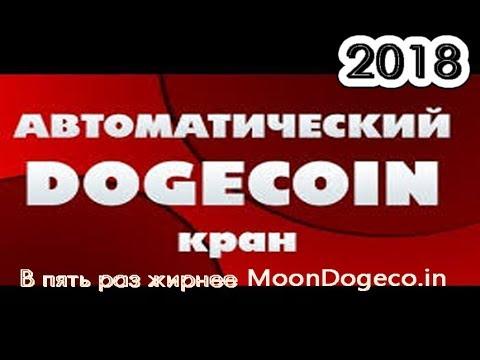 ОЧЕНЬ ЖИРНЫЙ  АВТОМАТИЧЕСКИЙ DOGECOIN КРАН 2019! В 5 РАЗ ЖИРНЕЕ MOONDOGECOIN!