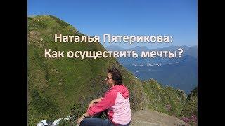 Наталья Пятерикова: Как осуществить мечты?