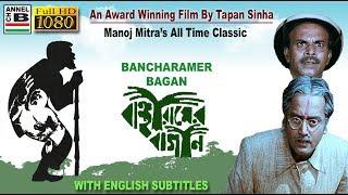 Bancharamer Bagan | বাঞ্ছারামের বাগান | Bengali Full Movie | Award Winning Film By Tapan Sinha | HD