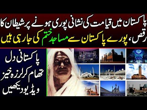 پاکستان میں قیامت کی نشانی پوری ہونے پر شیطان کا رقص،پورے پاکستان میں مساجد ختم کی جارہی ہیں:ویڈیو دیکھیں