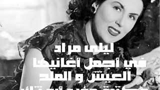 تحميل و مشاهدة ليلى مراد العيش والملح مكتبة مؤيد أبو ثائر MP3