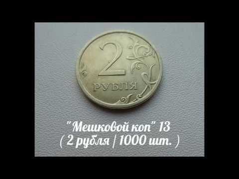"""""""Мешковой коп"""" 13 ( 2 рубля / 1000 шт. )"""