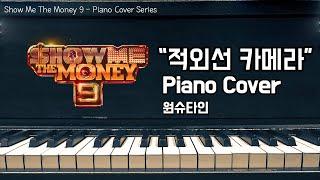 """[쇼미더머니9] 원슈타인, """"적외선 카메라"""" - Piano Cover"""