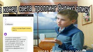 Когда будет конец света ?! Яндекс Алиса тролинг