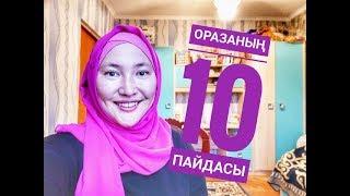 Оразаның 10 пайдасы / Ораза туралы // Марфуға ШАПИЯН