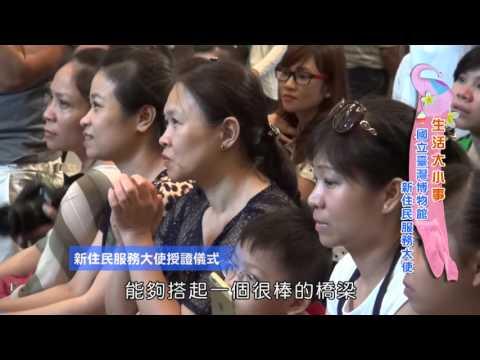 台灣博物館有新住民導覽服務
