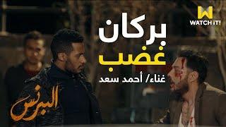 تحميل اغاني البرنس - أغنية بركان غضب لـ أحمد سعد.. من مسلسل البرنس ???????? MP3