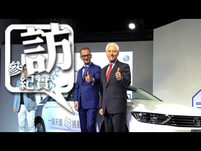 20160517 Volkswagen Experience 以人為本智慧前行記者會