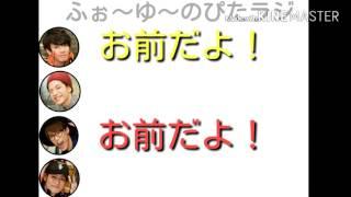 ふぉ〜ゆ〜のぴたラジ!❮文字起こし❯2014.12.26