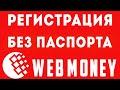Как зарегистрироваться, создать и пополнить рублёвый R кошелёк на WebMoney БЕЗ ПАСПОРТА вебмани 2020