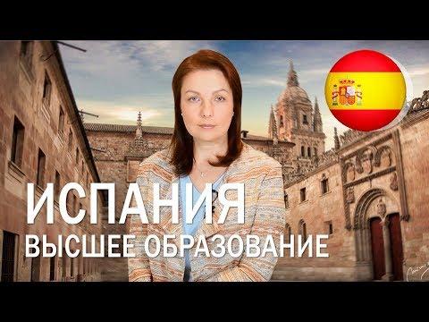 Высшее образование в Испании