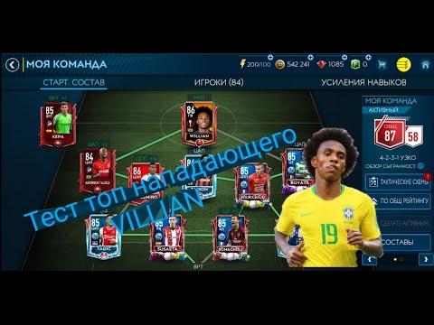 Обзор игрока (Willian) в FIFA Mobile 19