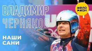 Владимир Черняков, Борис Шварцман и Ева Амурова - Наши сани ( Official Video)