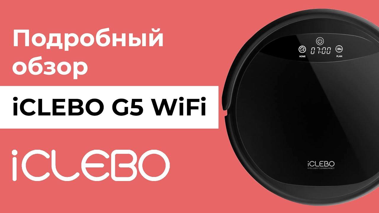 iCLEBO G5 WiFi - видеообзор робота-пылесоса для сухой и влажной уборки