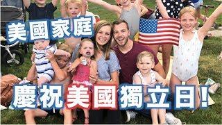 【給台灣朋友看美國很瘋狂的獨立日派對😂】西瓜爆炸、壓縮線,刺激的VLOG!
