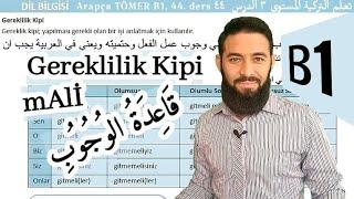 تومر B1 الدرس (44) قاعدة  الوجوب الوحدة الثالثة المستوى الثالث تعلم اللغة التركية