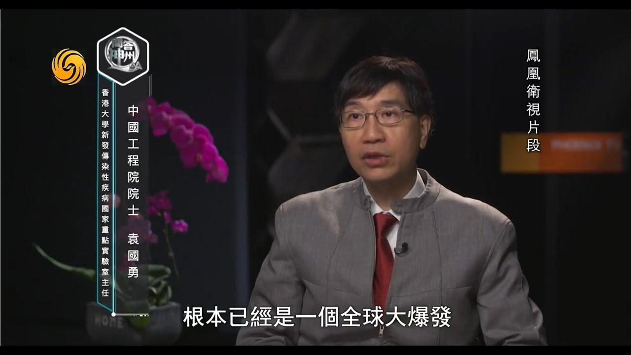 港大袁國勇教授| 鳳凰衛視| 問答神州 (6.3.2020)