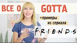 GOTTA |  Разговорный английский