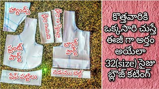 Perfect and easy 32 Size Blouse Cutting in Telugu for beginners 2019|Thulasi Blouse cutting tutorial