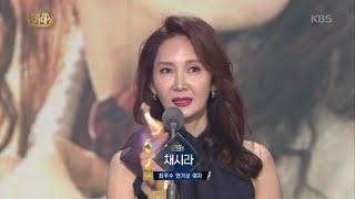 2015 KBS 연기대상 2부 - 2015 KBS 연기대상, 최우수 연기상 여자 수상자! 채시라.20151231