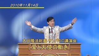 大川隆法総裁サンパウロ講演会『愛と天使の働き』より