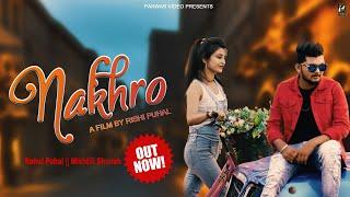 Nakhro-Rahul Puhal | Mishtiii Shonah | Preet Grewal |  New Haryanvi Dj Song 2019 Panwar Video