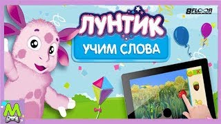 Лунтик: Учим Слова.Обучающая Игра для Детей и Малышей