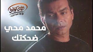 تحميل اغاني Mohamed Mohy - Dehketak / محمد محي - ضحكتك MP3