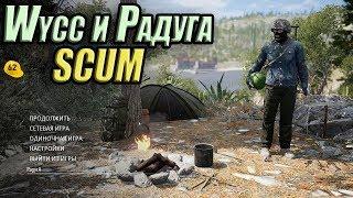 """Wycc и Радуга в """"SCUM""""●(Братья Гитаристы)"""